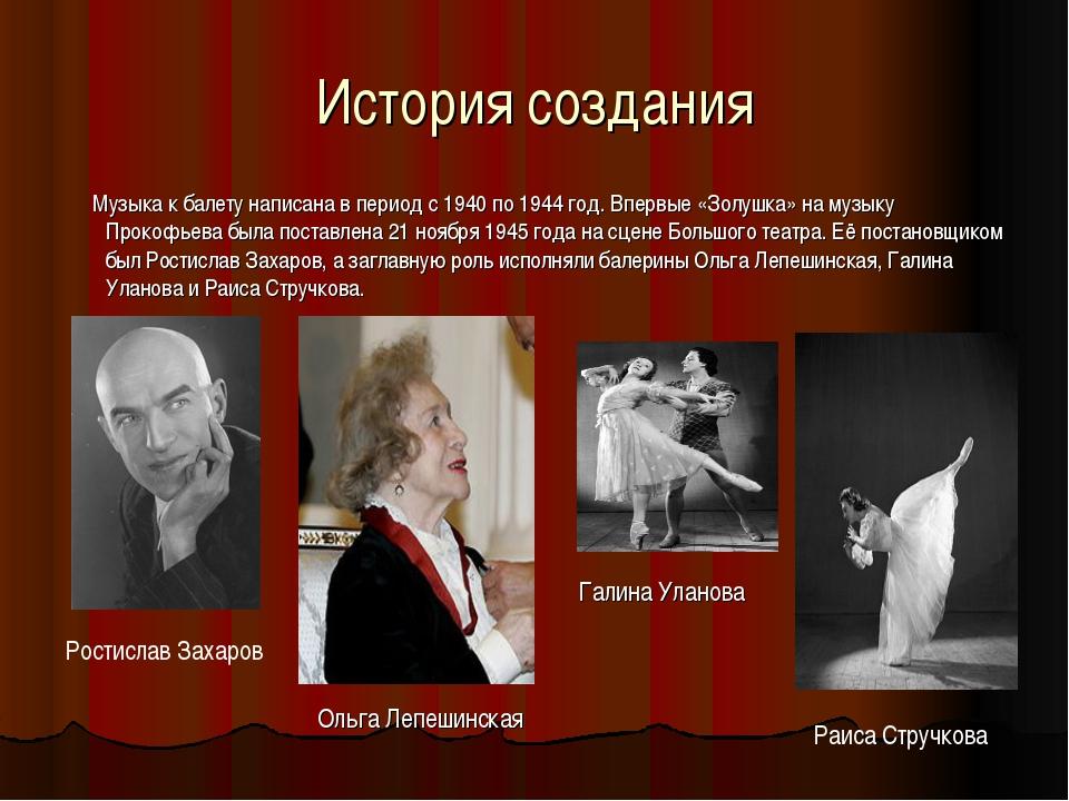 История создания Музыка к балету написана в период с 1940 по 1944 год. Впервы...