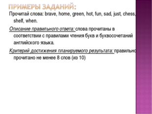Прочитай слова: brave, home, green, hot, fun, sad, just, chess, shelf, when.
