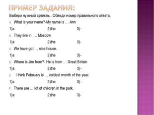 Выбери нужный артикль . Обведи номер правильного ответа. What is your name?-M