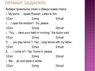 Выбери правильное слово и обведи номер ответа: My parrot … speak Russian .Lis
