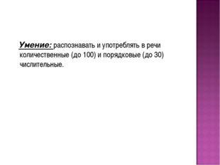 Умение: распознавать и употреблять в речи количественные (до 100) и порядков