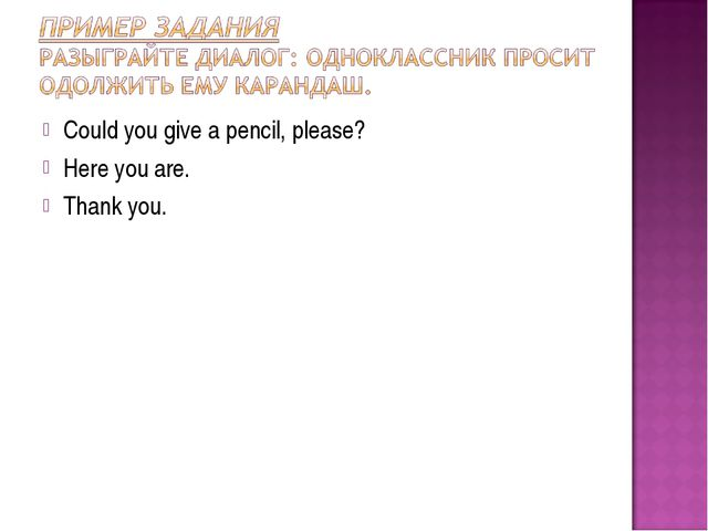 Could you give a pencil, please? Here you are. Thank you.