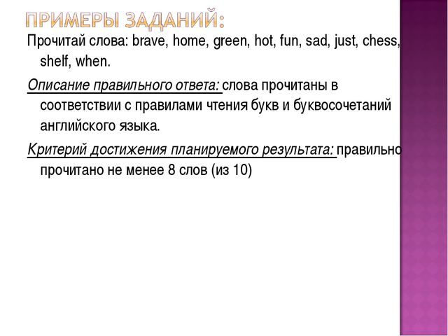 Прочитай слова: brave, home, green, hot, fun, sad, just, chess, shelf, when....