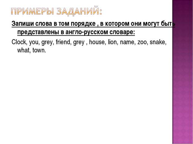 Запиши слова в том порядке , в котором они могут быть представлены в англо-ру...