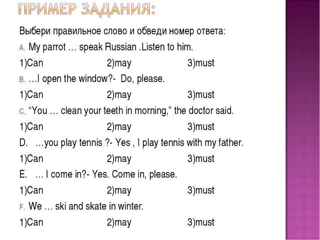 Выбери правильное слово и обведи номер ответа: My parrot … speak Russian .Lis...
