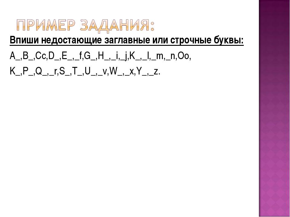 Впиши недостающие заглавные или строчные буквы: A_,B_,Cc,D_,E_,_f,G_,H_,_i,_j...