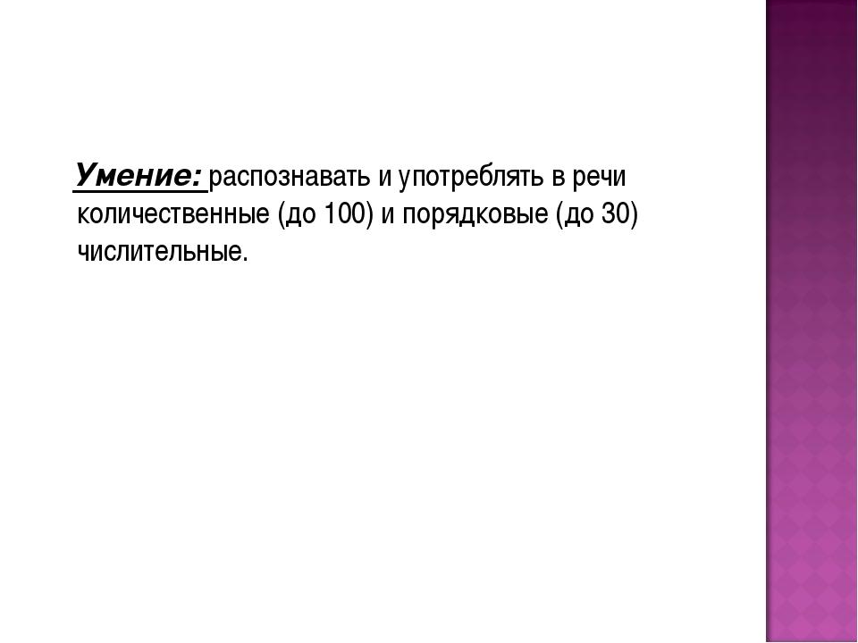 Умение: распознавать и употреблять в речи количественные (до 100) и порядков...