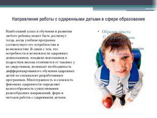 Направления работы с одаренными детьмив сфере образования Наибольший успех в