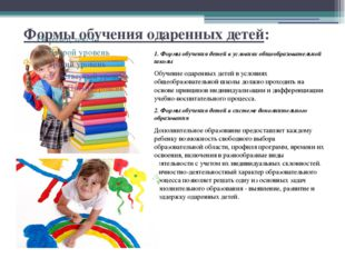 Формы обучения одаренных детей: 1. Формы обучения детей в условиях общеобразо