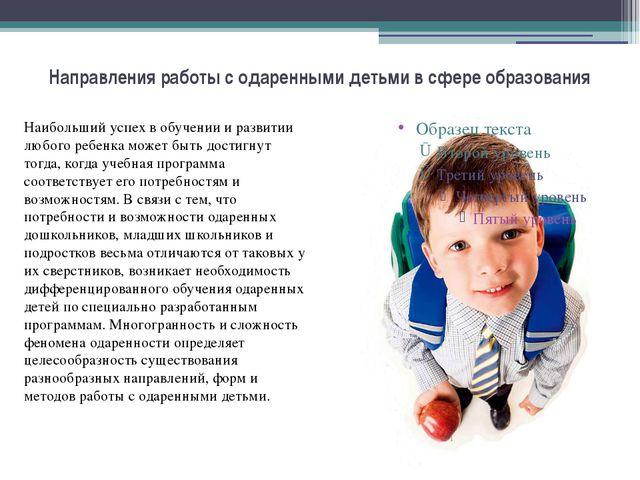 Направления работы с одаренными детьмив сфере образования Наибольший успех в...