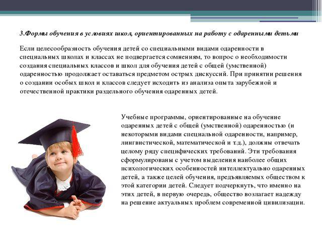 3.Формы обучения в условиях школ, ориентированных на работу с одаренными деть...
