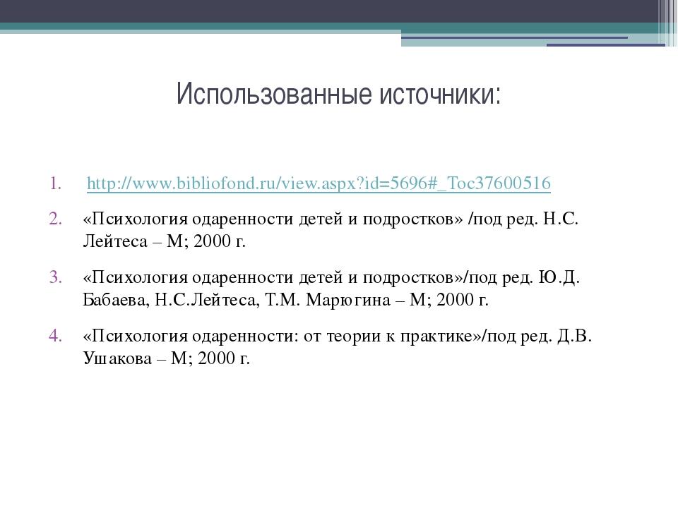 Использованные источники: http://www.bibliofond.ru/view.aspx?id=5696#_Toc3760...