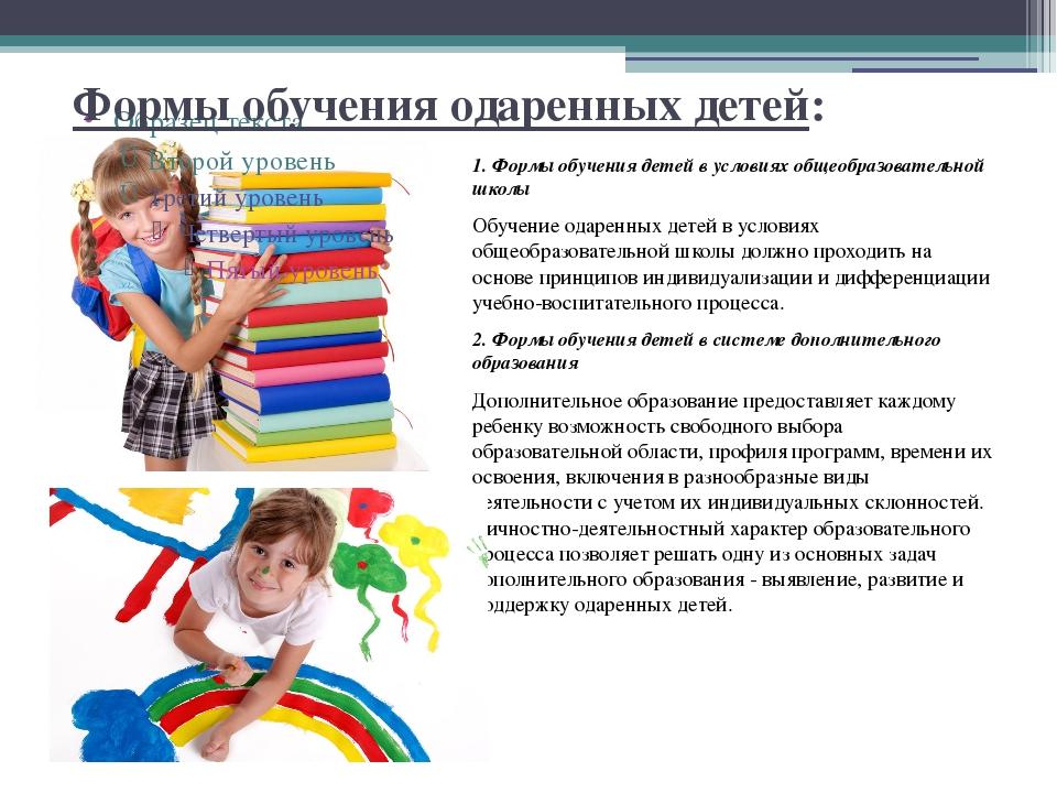 Формы обучения одаренных детей: 1. Формы обучения детей в условиях общеобразо...