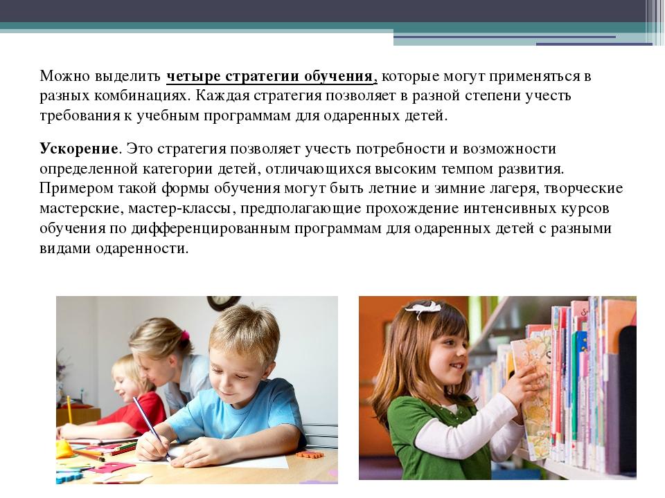 Можно выделитьчетыре стратегии обучения,которые могут применяться в разных...