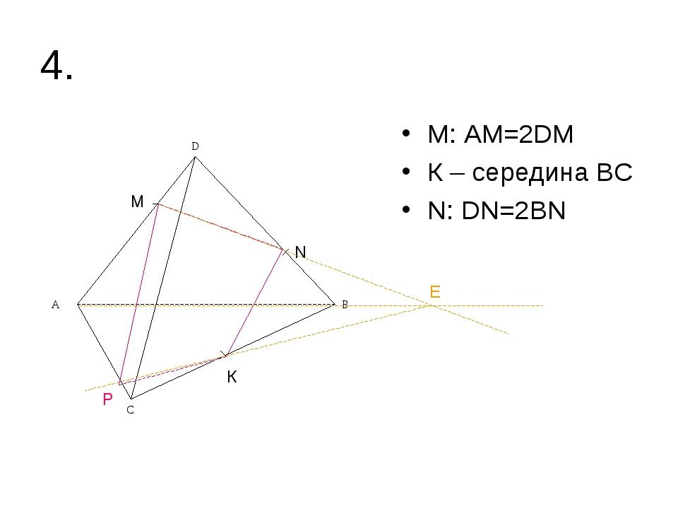 4. М: AM=2DM К – середина ВС N: DN=2BN К N М Е Р