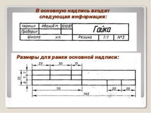 В основную надпись входит следующая информация: * Размеры для рамки основной