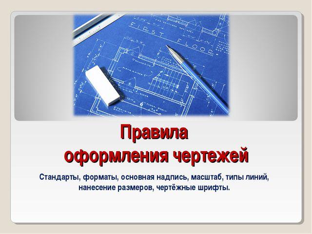Правила оформления чертежей Стандарты, форматы, основная надпись, масштаб, ти...