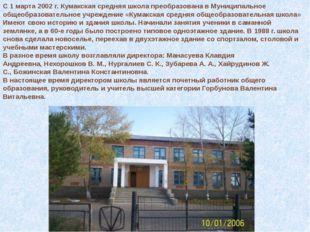 С 1 марта 2002 г. Кумакская средняя школа преобразована в Муниципальное общео