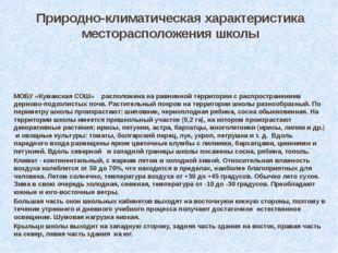 Природно-климатическая характеристика месторасположения школы МОБУ «Кумакская