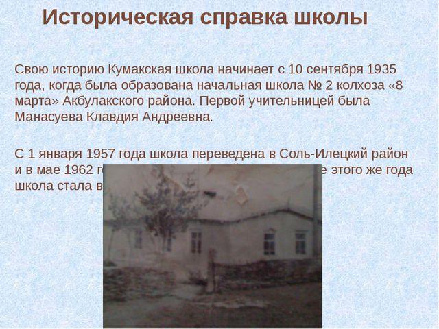 Историческая справка школы Свою историю Кумакская школа начинает с 10 сентябр...
