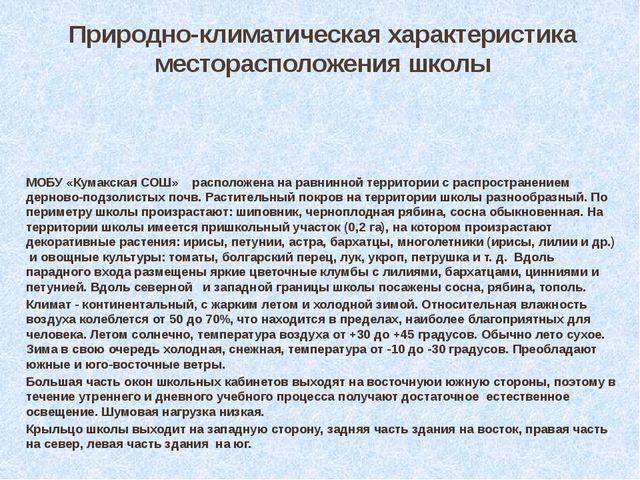 Природно-климатическая характеристика месторасположения школы МОБУ «Кумакская...