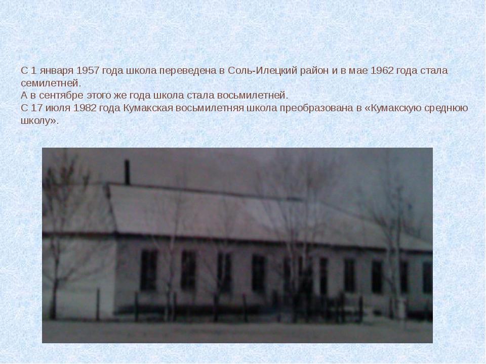 С 1 января 1957 года школа переведена в Соль-Илецкий район и в мае 1962 года...
