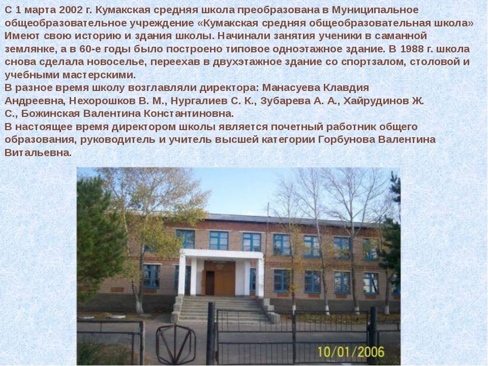 С 1 марта 2002 г. Кумакская средняя школа преобразована в Муниципальное общео...