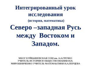 Интегрированный урок исследования (история, математика) Северо –западная Русь