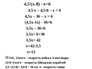 4,5∙(х-8) –х=6 4,5∙х – 4,5∙8 – х = 6 4,5х – 36 – х = 6 (4,5х-1х) - 36=6 3,5х