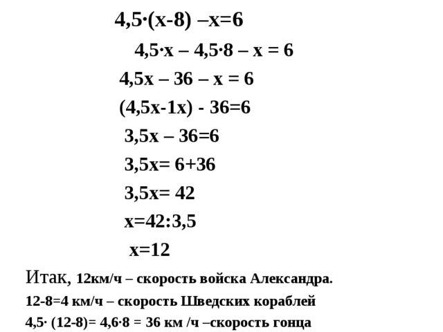 4,5∙(х-8) –х=6 4,5∙х – 4,5∙8 – х = 6 4,5х – 36 – х = 6 (4,5х-1х) - 36=6 3,5х...
