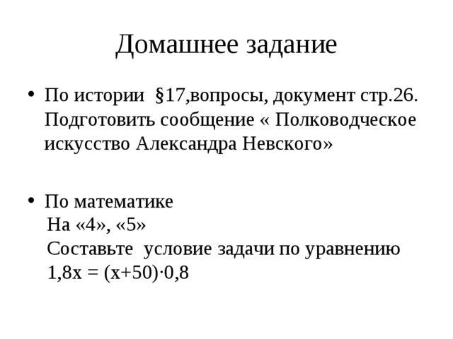 Домашнее задание По истории §17,вопросы, документ стр.26. Подготовить сообщен...