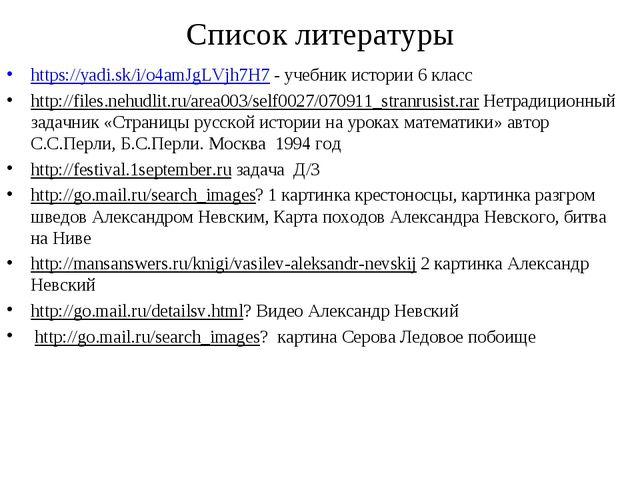 Список литературы https://yadi.sk/i/o4amJgLVjh7H7 - учебник истории 6 класс h...
