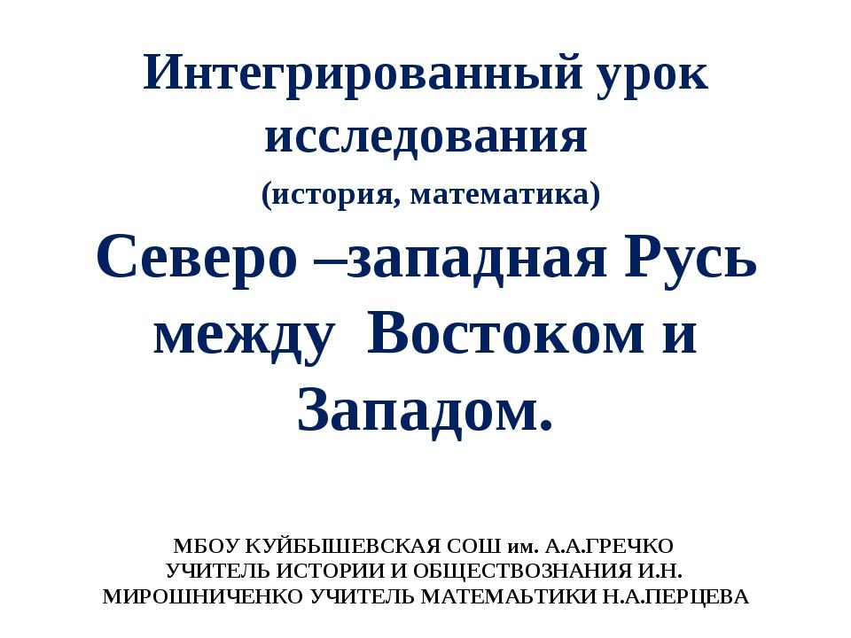 Интегрированный урок исследования (история, математика) Северо –западная Русь...