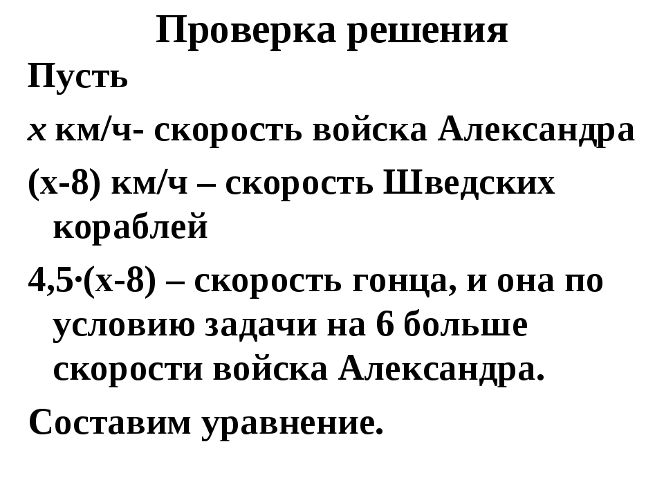 Проверка решения Пусть х км/ч- скорость войска Александра (х-8) км/ч – скорос...