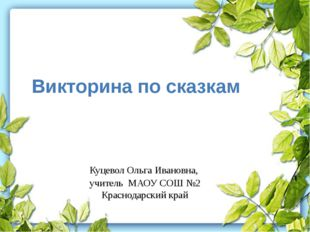 Викторина по сказкам Куцевол Ольга Ивановна, учитель МАОУ СОШ №2 Краснодарски