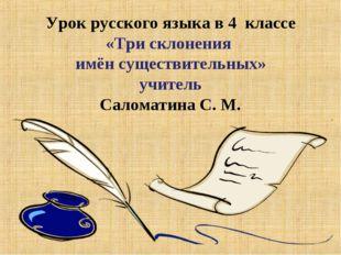 Урок русского языка в 4 классе «Три склонения имён существительных» учитель С