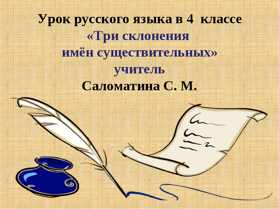 Урок русского языка в 4 классе «Три склонения имён существительных» учитель С...