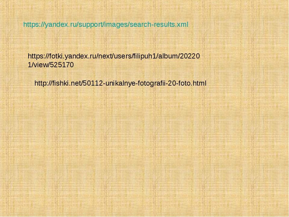 https://yandex.ru/support/images/search-results.xml https://fotki.yandex.ru/n...