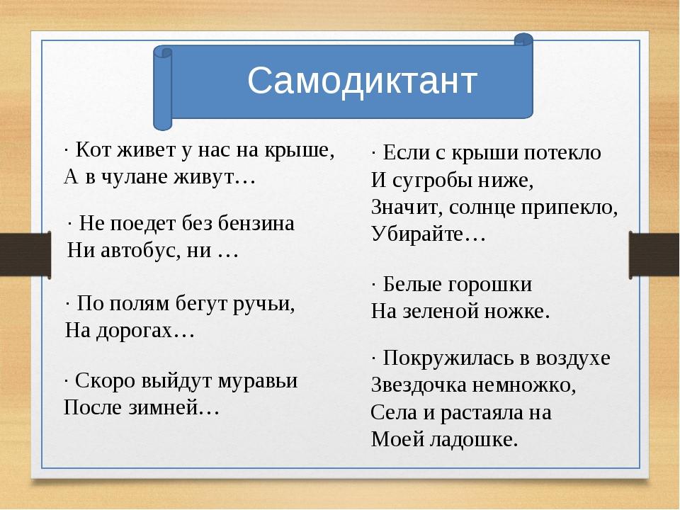 Самодиктант · Кот живет у нас на крыше, А в чулане живут… · Не поедет без бен...