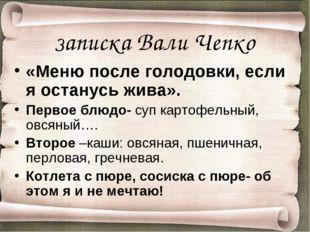 Записка Вали Чепко «Меню после голодовки, если я останусь жива». Первое блюдо