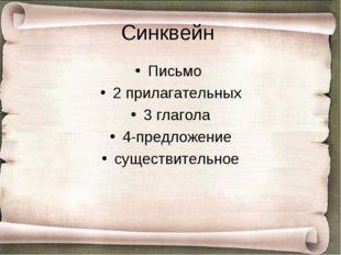 Синквейн Письмо 2 прилагательных 3 глагола 4-предложение существительное