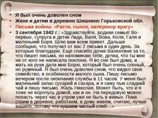 Я был очень доволен сном Жене и детям в деревню Шишкино Горьковской обл. Пис