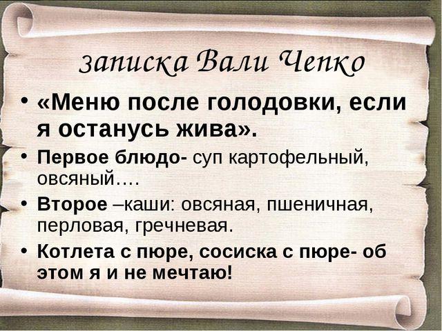 Записка Вали Чепко «Меню после голодовки, если я останусь жива». Первое блюдо...