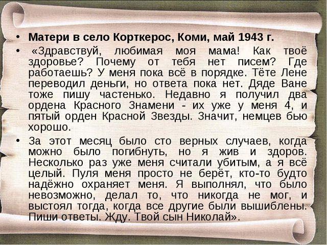 Матери в село Корткерос, Коми, май 1943 г. «Здравствуй, любимая моя мама! К...