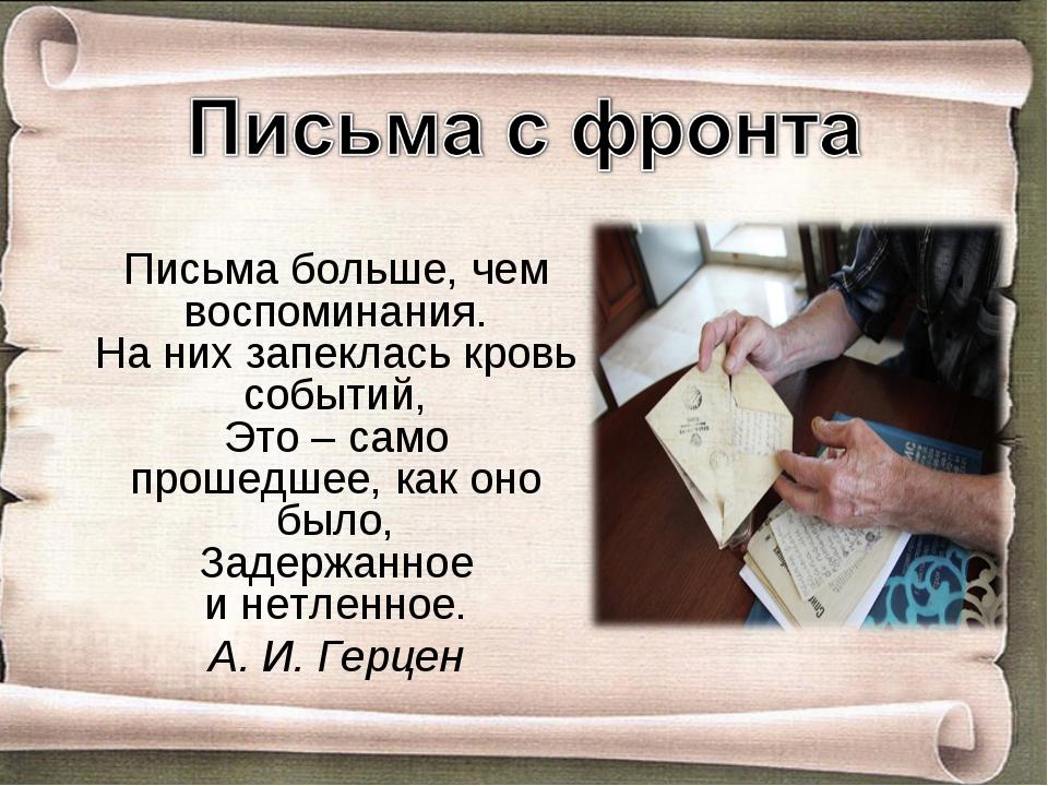 Письма больше, чем воспоминания. Наних запеклась кровь событий, Это– само п...