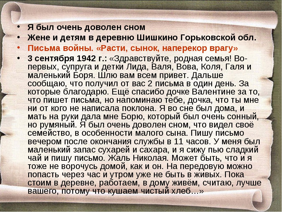 Я был очень доволен сном Жене и детям в деревню Шишкино Горьковской обл. Пис...