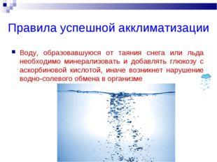 Правила успешной акклиматизации Воду, образовавшуюся от таяния снега или льда