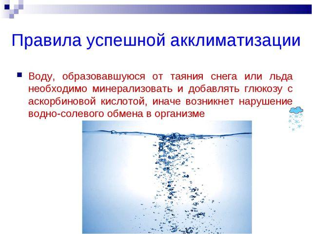 Правила успешной акклиматизации Воду, образовавшуюся от таяния снега или льда...