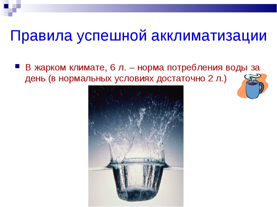 Правила успешной акклиматизации В жарком климате, 6 л. – норма потребления во...