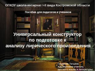 ОГКОУ школа-интернат I-II вида Костромской области Пособие для педагогов и уч